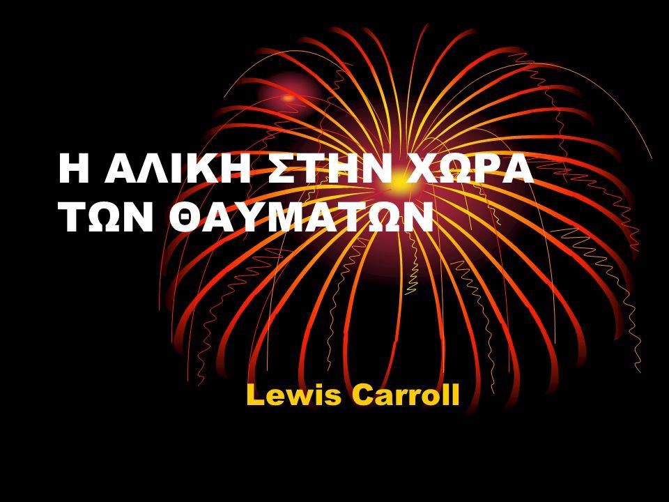 Η ΑΛΙΚΗ ΣΤΗΝ ΧΩΡΑ ΤΩΝ ΘΑΥΜΑΤΩΝ Lewis Carroll