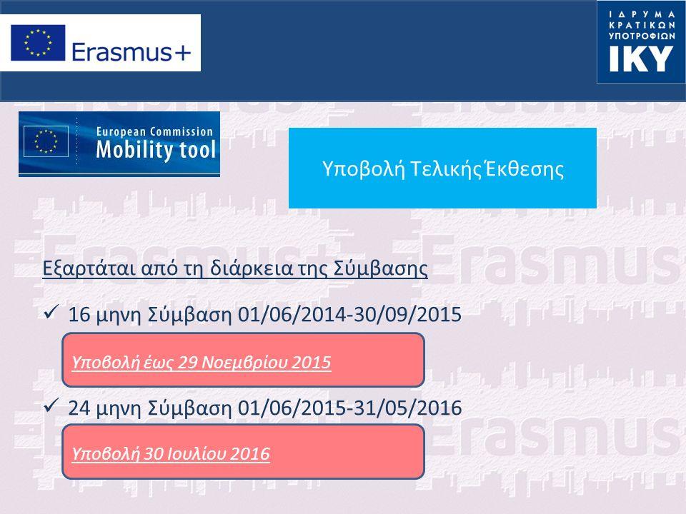 Υποβολή Τελικής Έκθεσης Εξαρτάται από τη διάρκεια της Σύμβασης 16 μηνη Σύμβαση 01/06/2014-30/09/2015 24 μηνη Σύμβαση 01/06/2015-31/05/2016 Υποβολή έως 29 Νοεμβρίου 2015 Υποβολή 30 Ιουλίου 2016