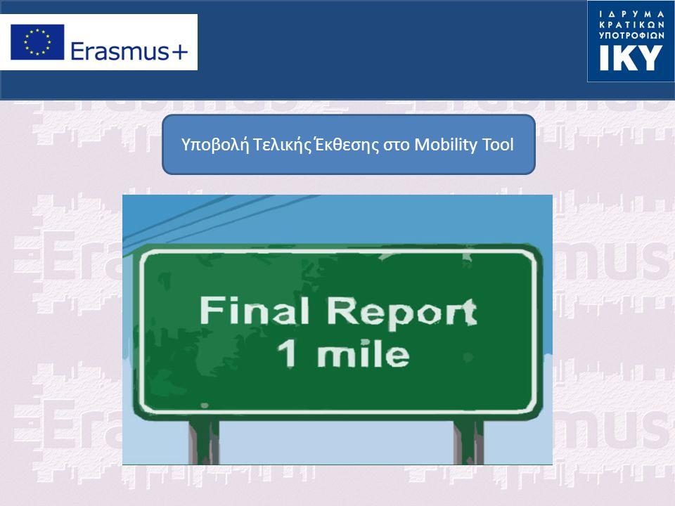 Υποβολή Τελικής Έκθεσης στο Mobility Tool