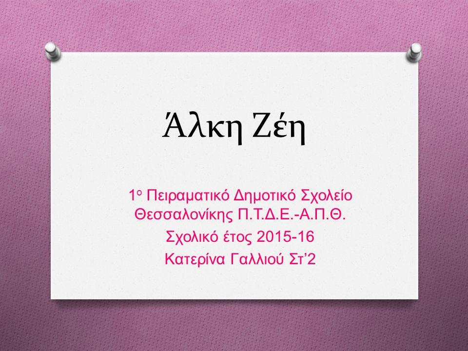 Άλκη Ζέη 1 ο Πειραματικό Δημοτικό Σχολείο Θεσσαλονίκης Π.