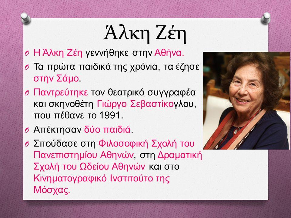 Άλκη Ζέη O Η Άλκη Ζέη γεννήθηκε στην Αθήνα. O Τα πρώτα παιδικά της χρόνια, τα έζησε στην Σάμο.