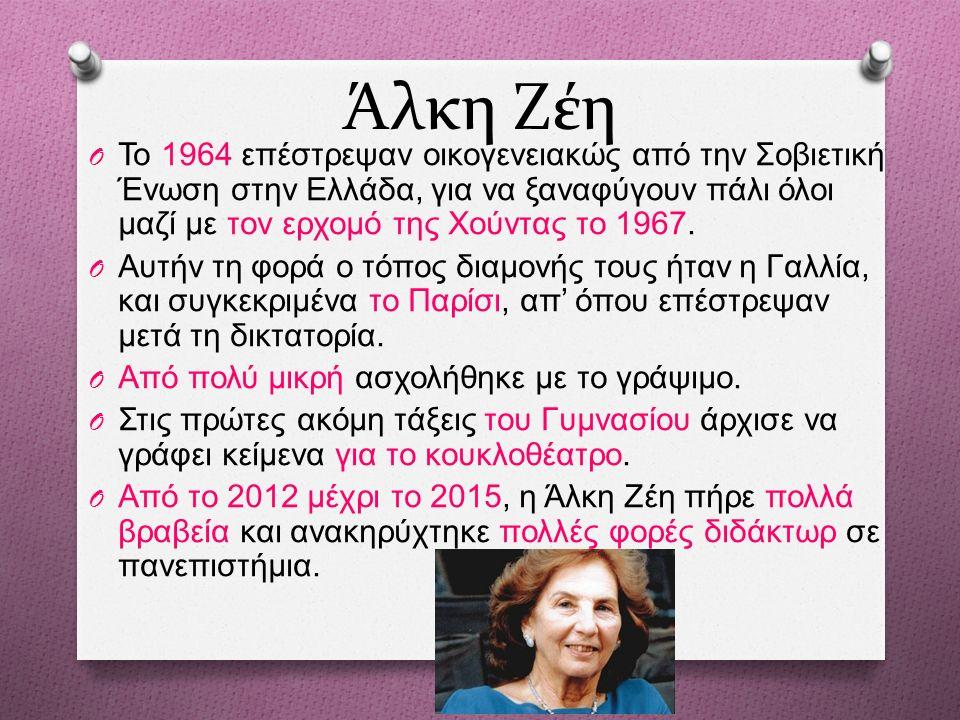 O Το 1964 επέστρεψαν οικογενειακώς από την Σοβιετική Ένωση στην Ελλάδα, για να ξαναφύγουν πάλι όλοι μαζί με τον ερχομό της Χούντας το 1967.