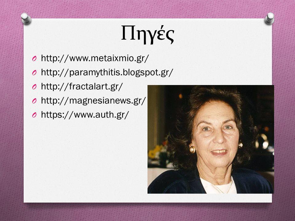 O http://www.metaixmio.gr/ O http://paramythitis.blogspot.gr/ O http://fractalart.gr/ O http://magnesianews.gr/ O https://www.auth.gr/ Πηγές
