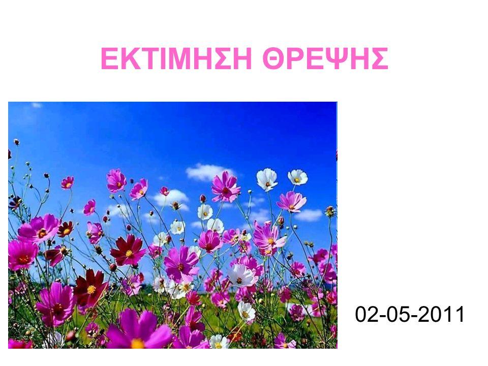 ΕΚΤΙΜΗΣΗ ΘΡΕΨΗΣ 02-05-2011