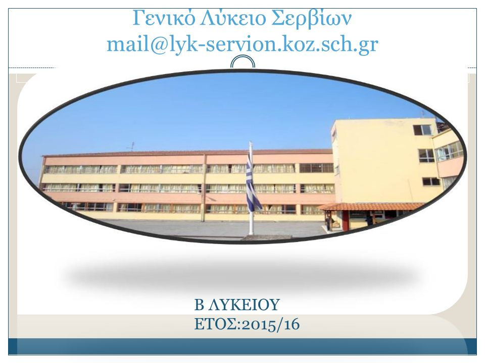 Γενικό Λύκειο Σερβίων mail@lyk-servion.koz.sch.gr Β ΛΥΚΕΙΟΥ ΕΤΟΣ:2015/16