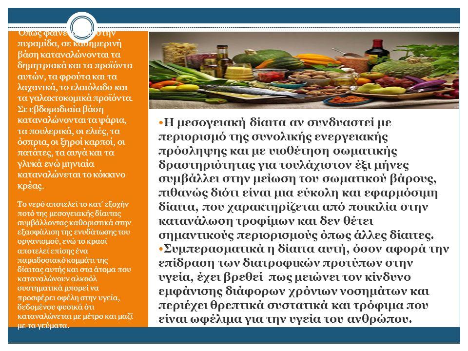 Η μεσογειακή δίαιτα αν συνδυαστεί με περιορισμό της συνολικής ενεργειακής πρόσληψης και με υιοθέτηση σωματικής δραστηριότητας για τουλάχιστον έξι μήνες συμβάλλει στην μείωση του σωματικού βάρους, πιθανώς διότι είναι μια εύκολη και εφαρμόσιμη δίαιτα, που χαρακτηρίζεται από ποικιλία στην κατανάλωση τροφίμων και δεν θέτει σημαντικούς περιορισμούς όπως άλλες δίαιτες.Συμπερασματικά η δίαιτα αυτή, όσον αφορά την επίδραση των διατροφικών προτύπων στην υγεία, έχει βρεθεί πως μειώνει τον κίνδυνο εμφάνισης διάφορων χρόνιων νοσημάτων και περιέχει θρεπτικά συστατικά και τρόφιμα που είναι ωφέλιμα για την υγεία του ανθρώπου.