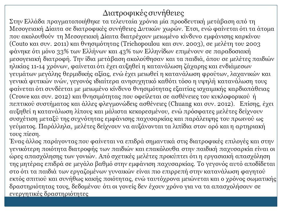 Διατροφικές συνήθειες Στην Ελλάδα πραγματοποιήθηκε τα τελευταία χρόνια μία προοδευτική μετάβαση από τη Μεσογειακή Δίαιτα σε διατροφικές συνήθειες Δυτι