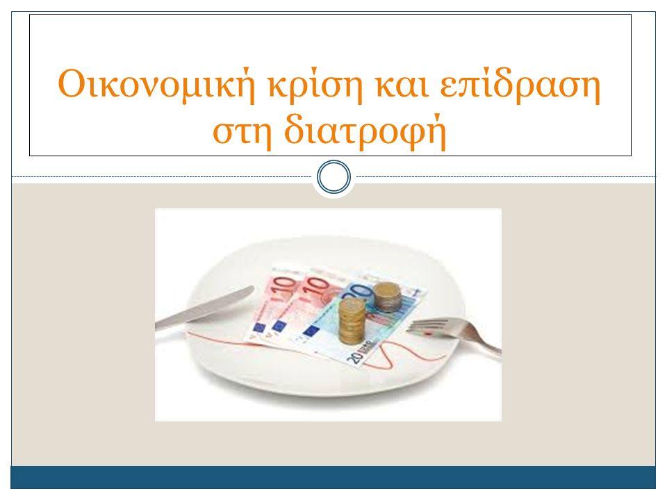 Οικονομική κρίση και επίδραση στη διατροφή
