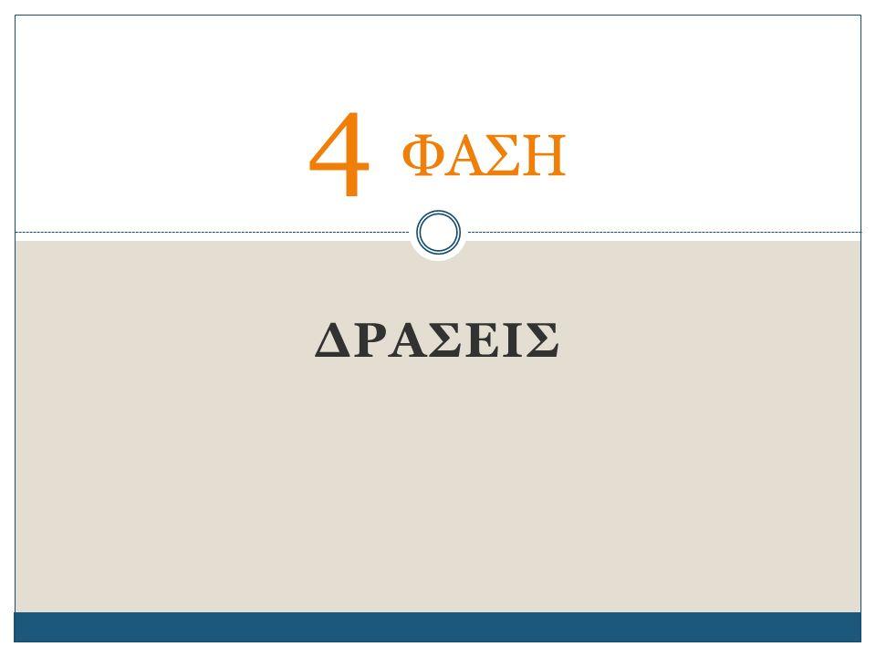 ΔΡΑΣΕΙΣ 4 ΦΑΣΗ