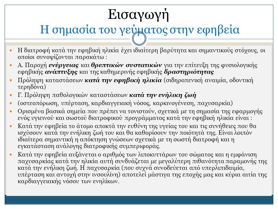 ΥΓΙΕΙΝΟ ΠΡΩΙΝΟ ΣΤΟ ΣΧΟΛΕΙΟ