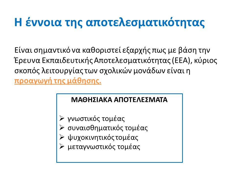 Είναι σημαντικό να καθοριστεί εξαρχής πως με βάση την Έρευνα Εκπαιδευτικής Αποτελεσματικότητας (ΕΕΑ), κύριος σκοπός λειτουργίας των σχολικών μονάδων ε