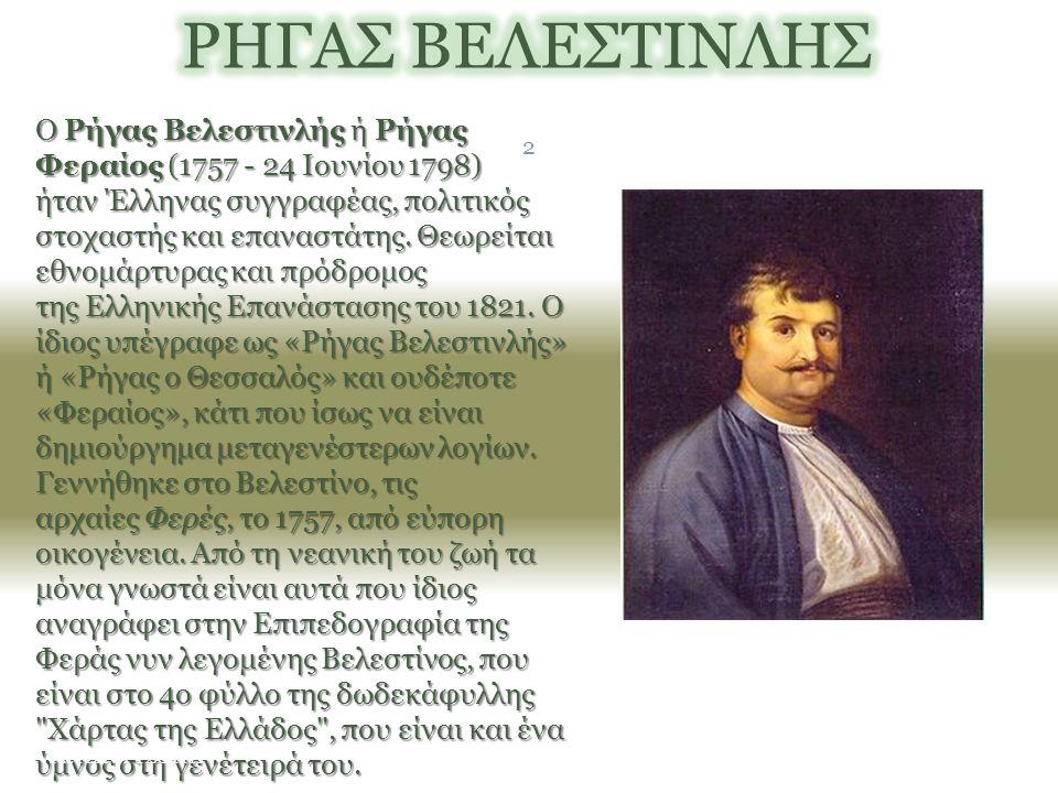 Το όνομα του πατέρα του ήταν Κυρίτζης¨,όπως φαίνετα στο αυτόγραφο ΄του Ρήγα σε βιβλίο αρχαίοι γεωγράφοι του 1571, που είναι στην Εθνική Βιβλιοθήκη Ελλάδος, συνηθισμένο όνομα στην περιοχή του Βελεστίνου, που διατηρείται μέχρι σήμερα.