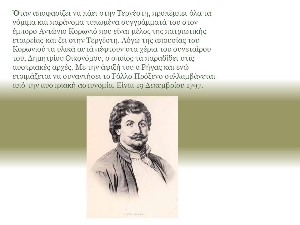 Κρατείται και ανακρίνεται για δύο, περίπου, μήνες στην Τεργέστη και στις 13 Φεβρουαρίου 1798 τον στέλνουν στη Βιέννη όπου φυλακίζεται μαζί με άλλους συντρόφους της πατριωτικής εταιρείας.