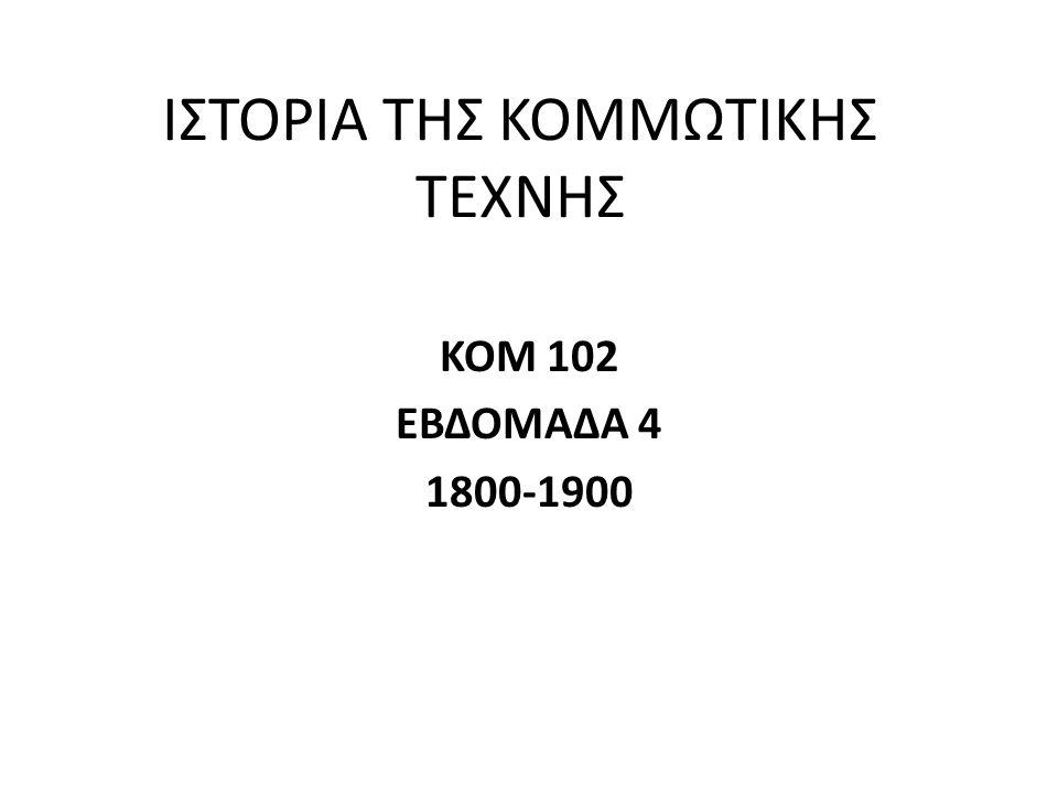 ΙΣΤΟΡΙΑ ΤΗΣ ΚΟΜΜΩΤΙΚΗΣ ΤΕΧΝΗΣ ΚΟΜ 102 ΕΒΔΟΜΑΔΑ 4 1800-1900