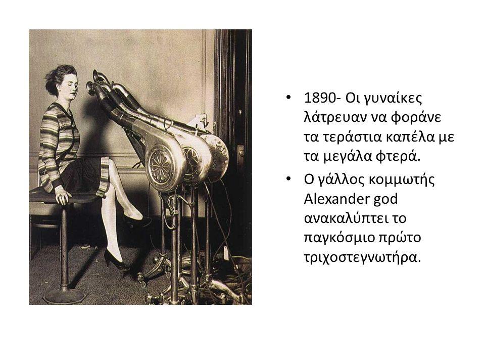 1890- Οι γυναίκες λάτρευαν να φοράνε τα τεράστια καπέλα με τα μεγάλα φτερά.