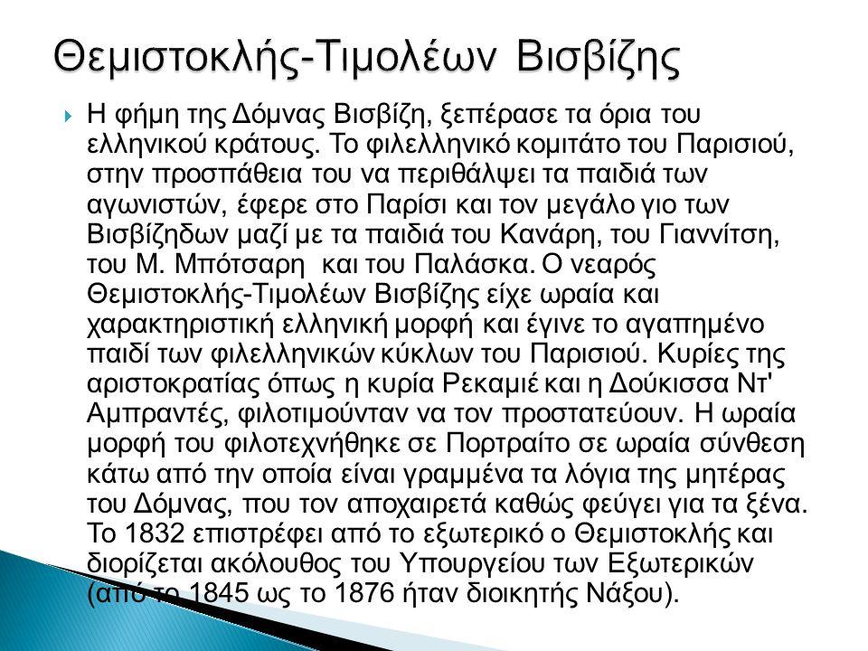  Η φήμη της Δόμνας Βισβίζη, ξεπέρασε τα όρια του ελληνικού κράτους.