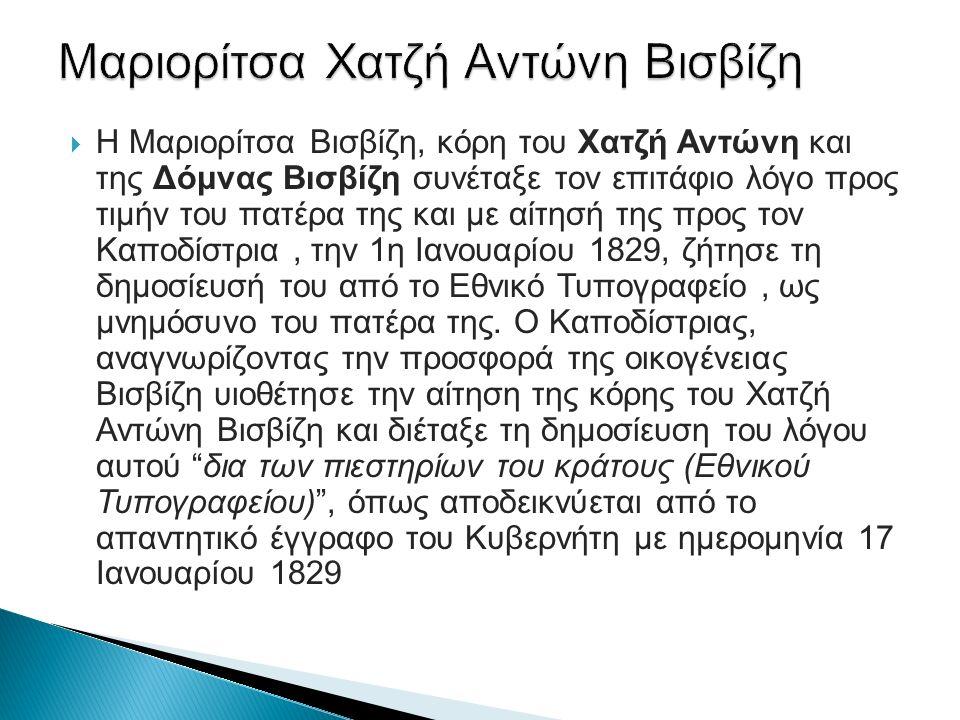  Η Μαριορίτσα Βισβίζη, κόρη του Χατζή Αντώνη και της Δόμνας Βισβίζη συνέταξε τον επιτάφιο λόγο προς τιμήν του πατέρα της και με αίτησή της προς τον Καποδίστρια, την 1η Ιανουαρίου 1829, ζήτησε τη δημοσίευσή του από το Εθνικό Τυπογραφείο, ως μνημόσυνο του πατέρα της.