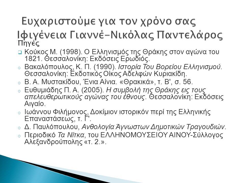 Πηγές  Κούκος Μ. (1998). Ο Ελληνισμός της Θράκης στον αγώνα του 1821.