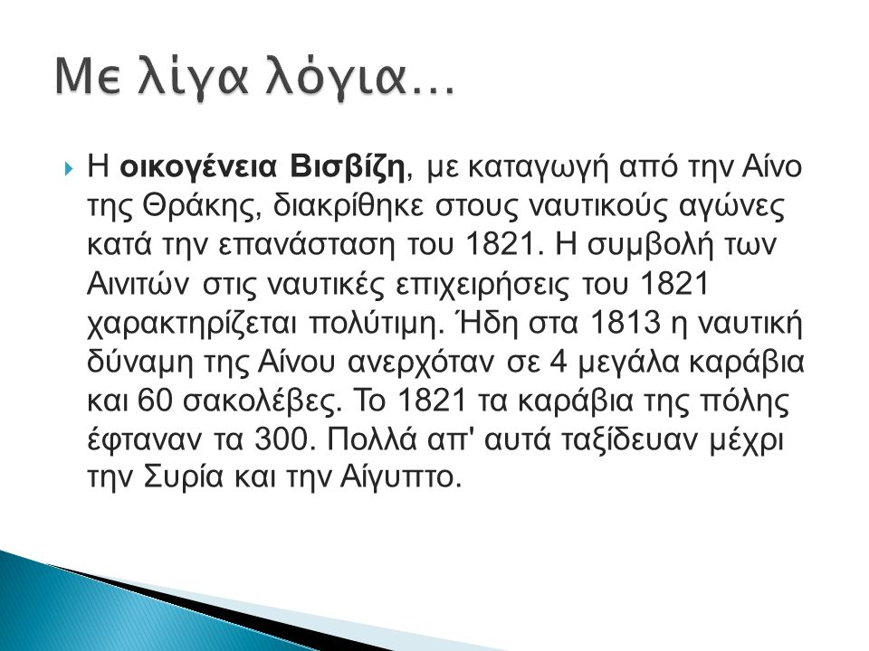  Η οικογένεια Βισβίζη, με καταγωγή από την Αίνο της Θράκης, διακρίθηκε στους ναυτικούς αγώνες κατά την επανάσταση του 1821.