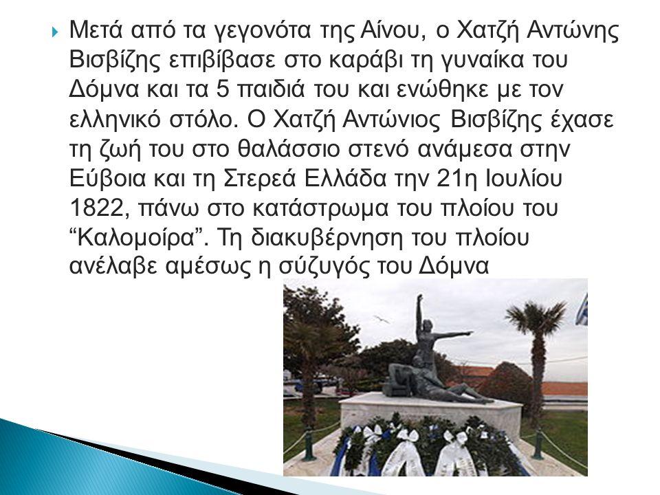  Μετά από τα γεγονότα της Αίνου, ο Χατζή Αντώνης Βισβίζης επιβίβασε στο καράβι τη γυναίκα του Δόμνα και τα 5 παιδιά του και ενώθηκε με τον ελληνικό στόλο.