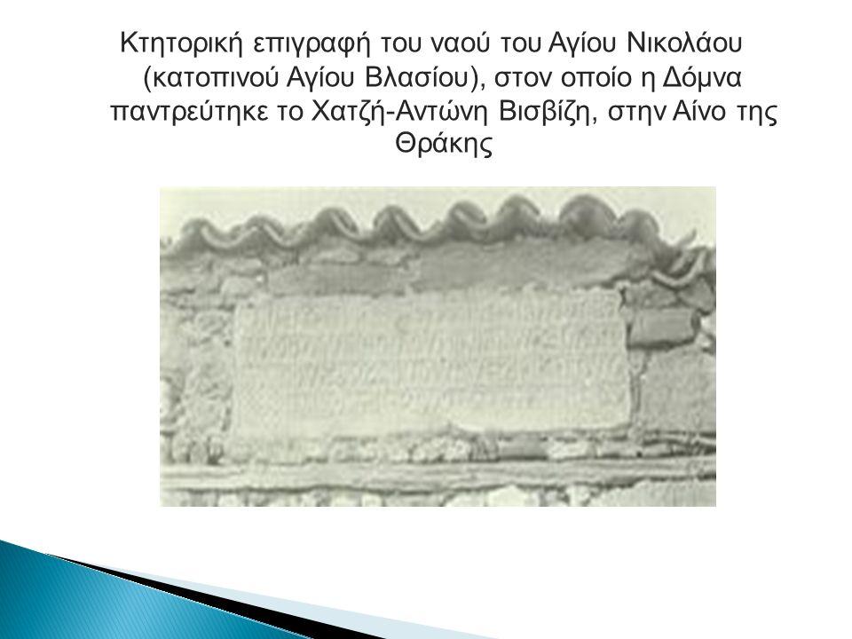 Κτητορική επιγραφή του ναού του Αγίου Νικολάου (κατοπινού Αγίου Βλασίου), στον οποίο η Δόμνα παντρεύτηκε το Χατζή-Αντώνη Βισβίζη, στην Αίνο της Θράκης