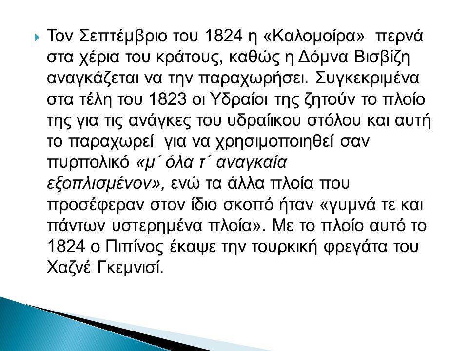  Τον Σεπτέμβριο του 1824 η «Καλομοίρα» περνά στα χέρια του κράτους, καθώς η Δόμνα Βισβίζη αναγκάζεται να την παραχωρήσει.