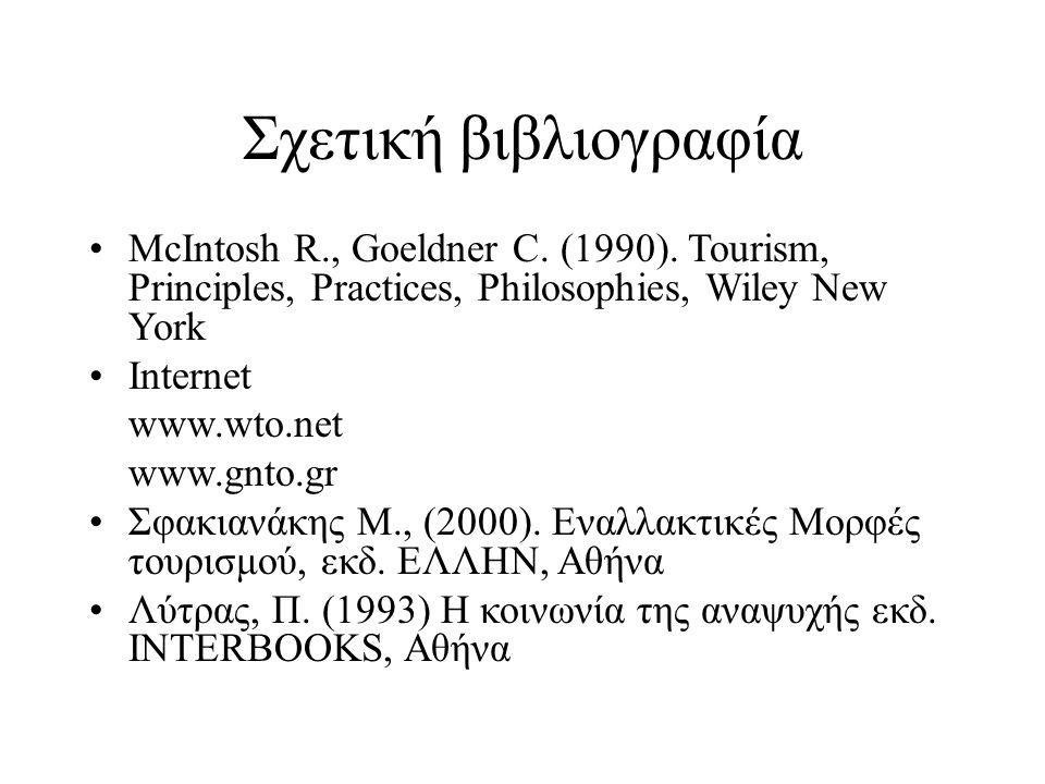 Σχετική βιβλιογραφία McIntosh R., Goeldner C. (1990). Tourism, Principles, Practices, Philosophies, Wiley New York Internet www.wto.net www.gnto.gr Σφ
