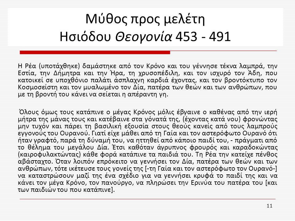 Η Ρέα (υποτάχθηκε) δαμάστηκε από τον Κρόνο και του γέννησε τέκνα λαμπρά, την Εστία, την Δήμητρα και την Ήρα, τη χρυσοπέδιλη, και τον ισχυρό τον Άδη, π