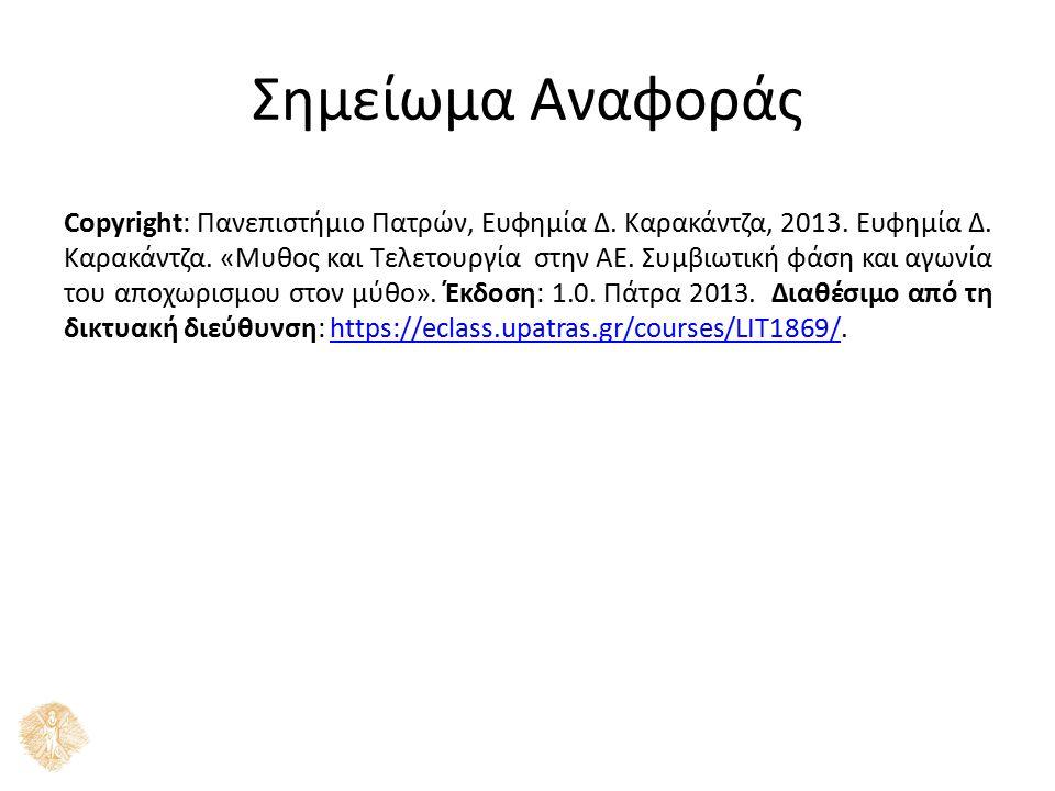 Σημείωμα Αναφοράς Copyright: Πανεπιστήμιο Πατρών, Ευφημία Δ. Καρακάντζα, 2013. Ευφημία Δ. Καρακάντζα. «Μυθος και Τελετουργία στην ΑΕ. Συμβιωτική φάση