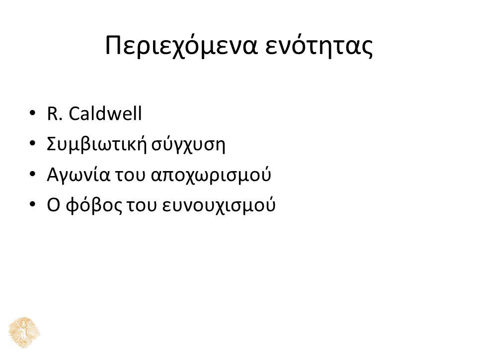 Περιεχόμενα ενότητας R. Caldwell Συμβιωτική σύγχυση Αγωνία του αποχωρισμού Ο φόβος του ευνουχισμού