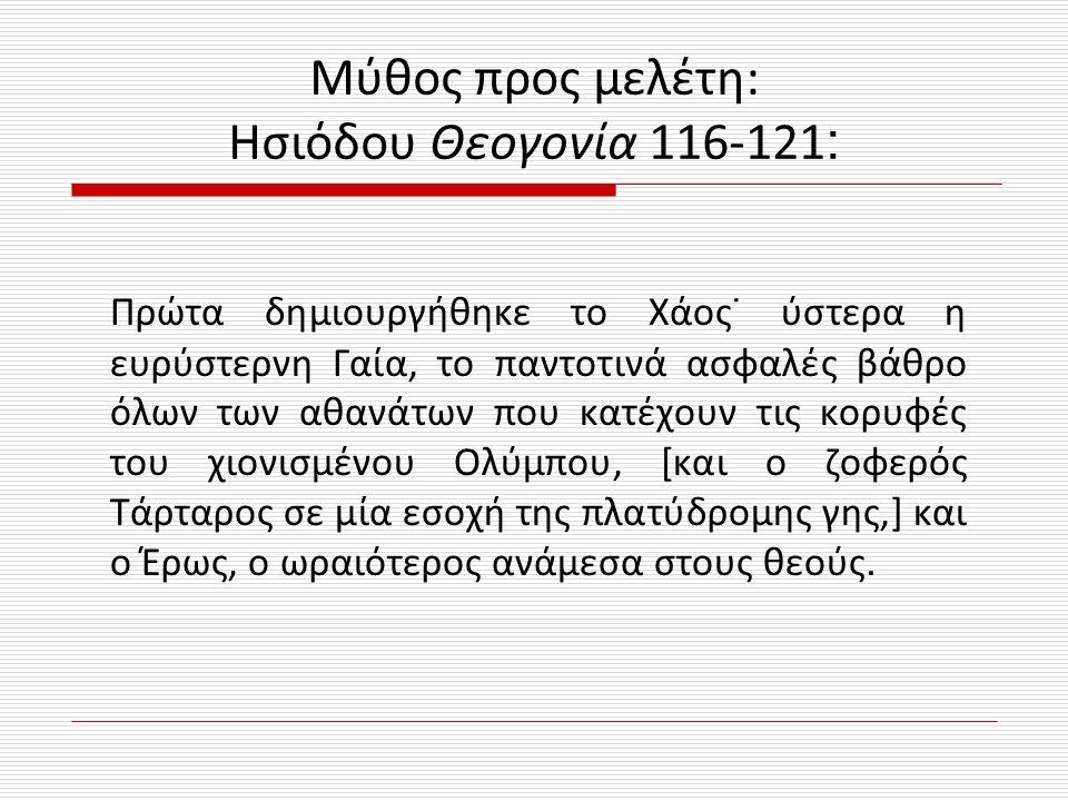 Μύθος προς μελέτη: Ησιόδου Θεογονία 116-121 : Πρώτα δημιουργήθηκε το Χάος˙ ύστερα η ευρύστερνη Γαία, το παντοτινά ασφαλές βάθρο όλων των αθανάτων που