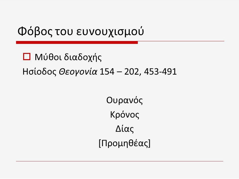 Φόβος του ευνουχισμού  Μύθοι διαδοχής Ησίοδος Θεογονία 154 – 202, 453-491 Ουρανός Κρόνος Δίας [Προμηθέας]