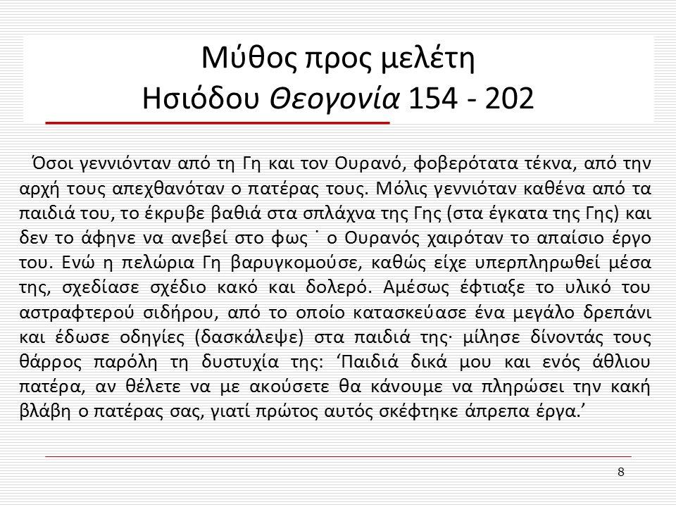 Μύθος προς μελέτη Ησιόδου Θεογονία 154 - 202 Όσοι γεννιόνταν από τη Γη και τον Ουρανό, φοβερότατα τέκνα, από την αρχή τους απεχθανόταν ο πατέρας τους.