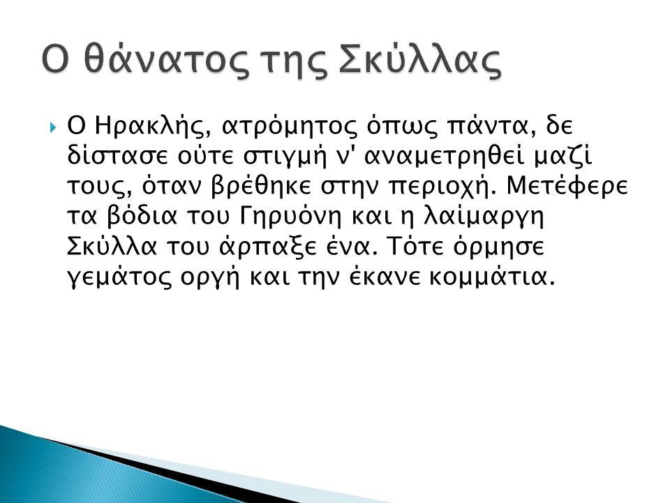  Ο Ηρακλής, ατρόμητος όπως πάντα, δε δίστασε ούτε στιγμή ν αναμετρηθεί μαζί τους, όταν βρέθηκε στην περιοχή.