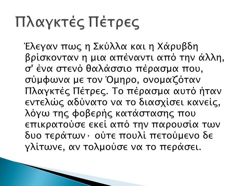  Όταν ο Οδυσσέας έφτασε στις Πλαγκτές Πέτρες, είχε καλά στο μυαλό του τις οδηγίες της Κίρκης.