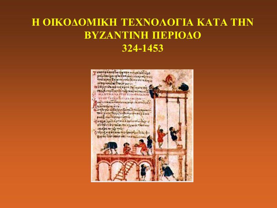 Η ΟΙΚΟΔΟΜΙΚΗ ΤΕΧΝΟΛΟΓΙΑ ΚΑΤΑ ΤΗΝ ΒΥΖΑΝΤΙΝΗ ΠΕΡΙΟΔΟ 324-1453