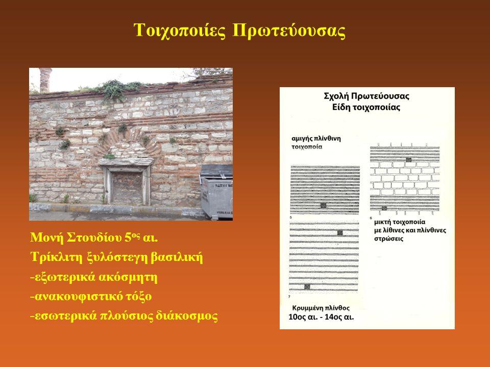 Τοιχοποιίες Πρωτεύουσας Μονή Στουδίου 5 ος αι. Τρίκλιτη ξυλόστεγη βασιλική -εξωτερικά ακόσμητη -ανακουφιστικό τόξο -εσωτερικά πλούσιος διάκοσμος