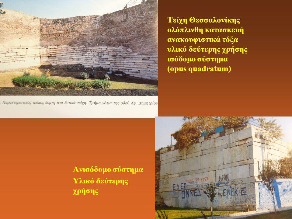 Τείχη Θεσσαλονίκης ολόπλινθη κατασκευή ανακουφιστικά τόξα υλικό δεύτερης χρήσης ισόδομο σύστημα (opus quadratum) Ανισόδομο σύστημα Υλικό δεύτερης χρήσ