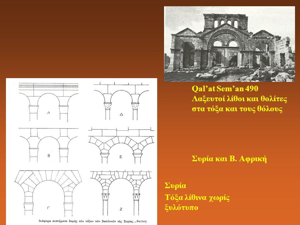 Qal'at Sem'an 490 Λαξευτοί λίθοι και θολίτες στα τόξα και τους θόλους Συρία και Β. Αφρική Συρία Τόξα λίθινα χωρίς ξυλότυπο