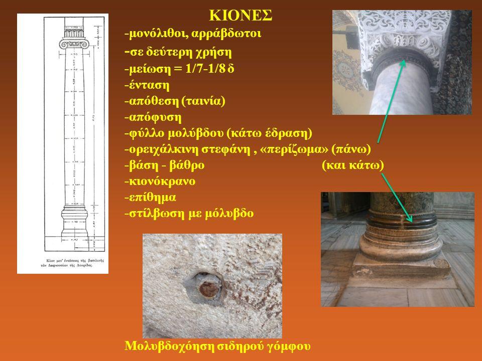 ΚΙΟΝΕΣ -μονόλιθοι, αρράβδωτοι - σε δεύτερη χρήση -μείωση = 1/7-1/8 δ -ένταση -απόθεση (ταινία) -απόφυση -φύλλο μολύβδου (κάτω έδραση) -ορειχάλκινη στε