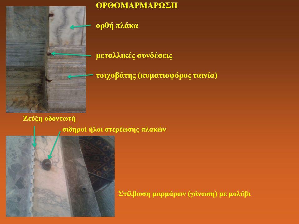 ΟΡΘΟΜΑΡΜΑΡΩΣΗ ορθή πλάκα μεταλλικές συνδέσεις τοιχοβάτης (κυματιοφόρος ταινία) Ζεύξη οδοντωτή σιδηροί ήλοι στερέωσης πλακών Στίλβωση μαρμάρων (γάνωση) με μολύβι