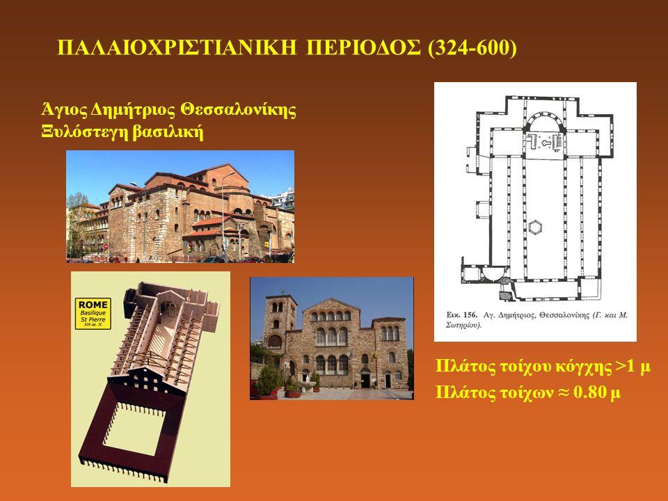 Είδη τοιχοποιιών παλαιοχριστιανικής περιόδου
