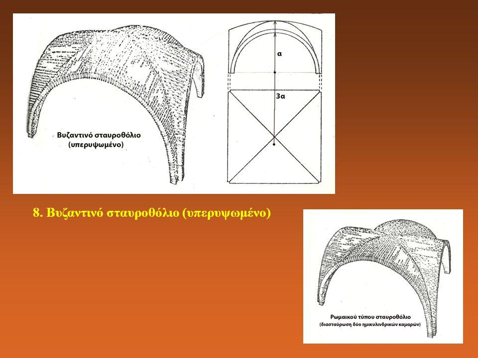 8. Βυζαντινό σταυροθόλιο (υπερυψωμένο)