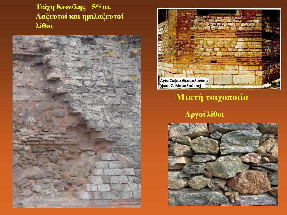 Τείχη Κων/λης 5 ος αι. Λαξευτοί και ημιλαξευτοί λίθοι Αργοί λίθοι Μικτή τοιχοποιία