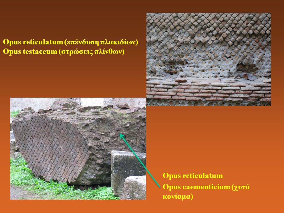 Qal'at Sem'an 490 Λαξευτοί λίθοι και θολίτες στα τόξα και τους θόλους Συρία και Β.