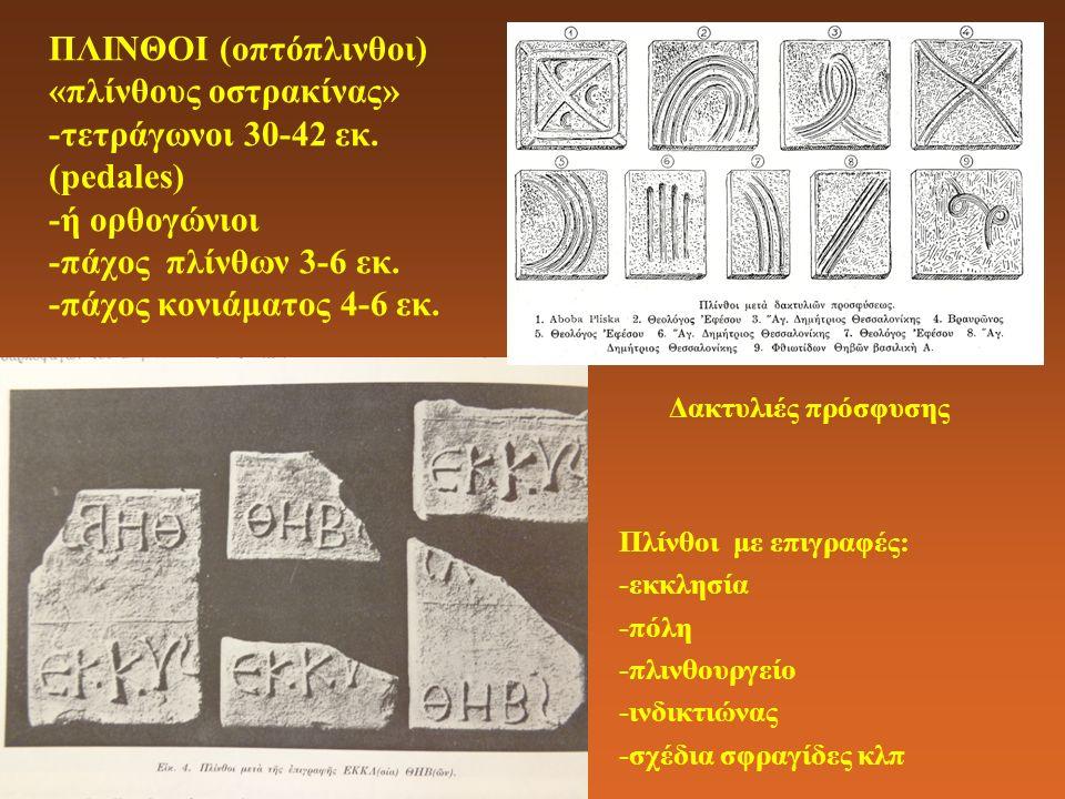 Δακτυλιές πρόσφυσης ΠΛΙΝΘΟΙ (οπτόπλινθοι) «πλίνθους οστρακίνας» -τετράγωνοι 30-42 εκ. (pedales) -ή ορθογώνιοι -πάχος πλίνθων 3-6 εκ. -πάχος κονιάματος