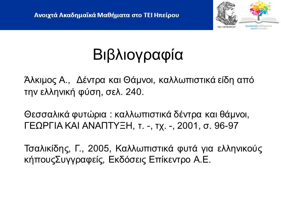 Βιβλιογραφία Άλκιμος Α., Δέντρα και Θάμνοι, καλλωπιστικά είδη από την ελληνική φύση, σελ.