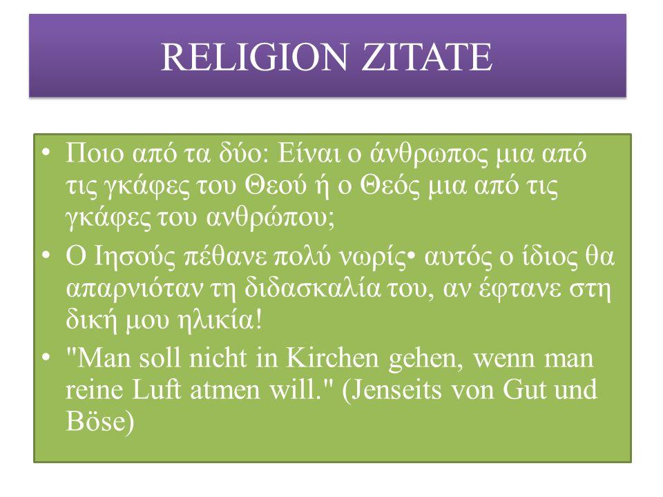 RELIGION ZITATE Ποιο από τα δύο: Είναι ο άνθρωπος μια από τις γκάφες του Θεού ή ο Θεός μια από τις γκάφες του ανθρώπου; Ο Ιησούς πέθανε πολύ νωρίς αυτ