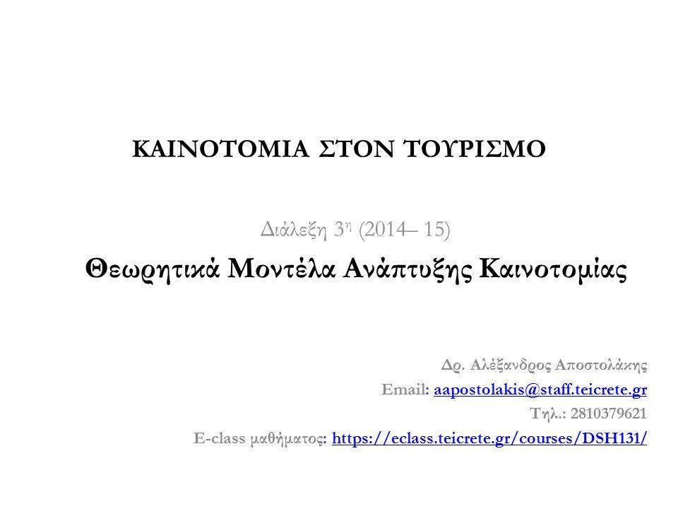 Διάλεξη 3 η (2014– 15) Θεωρητικά Μοντέλα Ανάπτυξης Καινοτομίας Δρ.