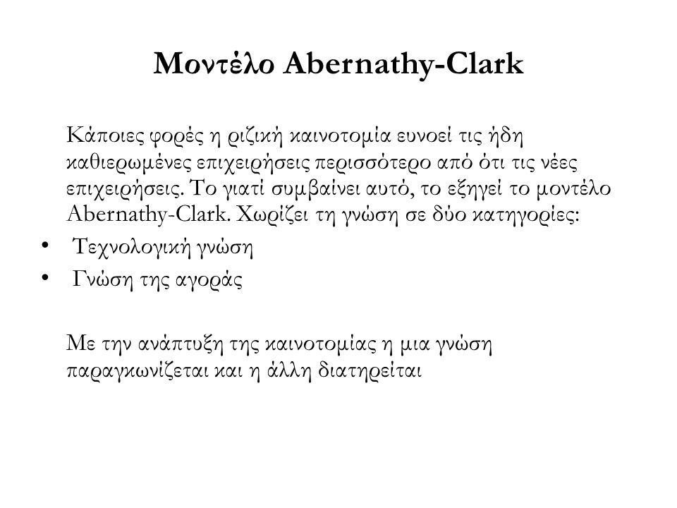 Μοντέλο Abernathy-Clark Κάποιες φορές η ριζική καινοτομία ευνοεί τις ήδη καθιερωμένες επιχειρήσεις περισσότερο από ότι τις νέες επιχειρήσεις.